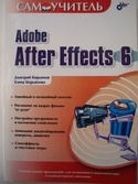 ADOBE AFTER EFFECTS 6